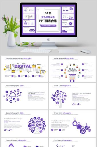 30套紫色循环关系图表合集PPT亚博体育主页