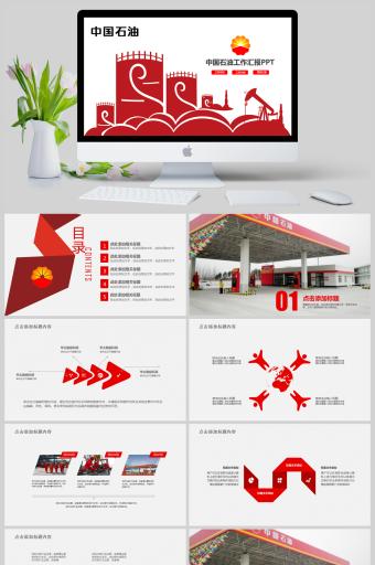 中国石油工作汇报PPT亚博体育主页