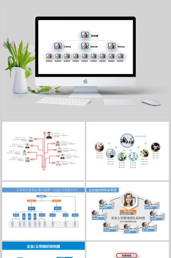 组织结构图组织架构图公司专用2PPT亚博体育主页