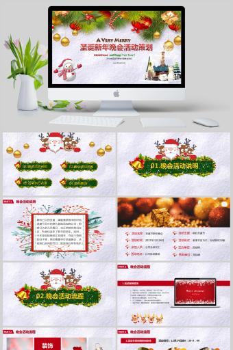 圣诞新年晚会活动策划PPT亚博体育主页