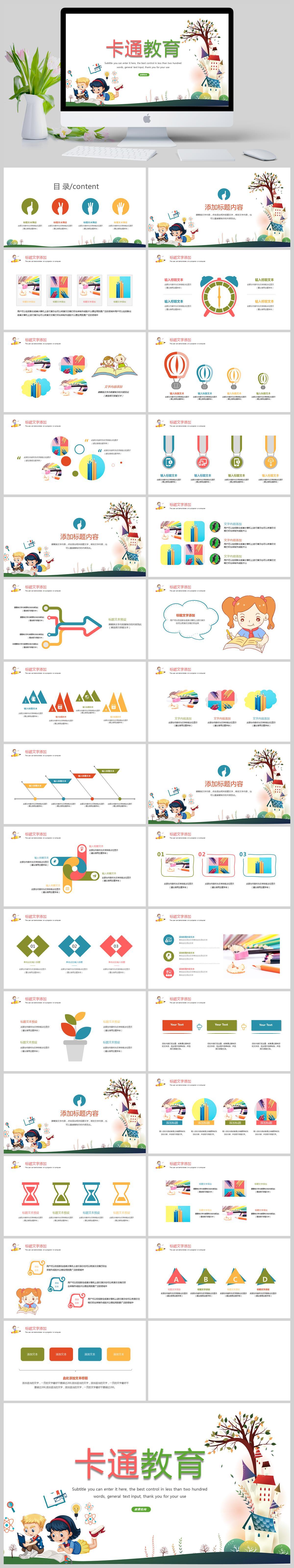 卡通教育教学设计公开课动态PPT亚博体育主页