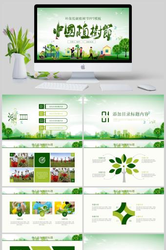 环保低碳植树节PPT亚博体育主页