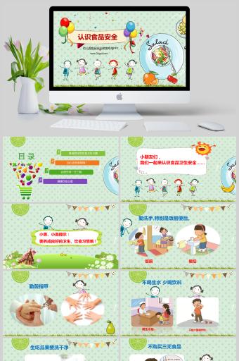 认识食品安全幼儿园食品安全教育专用PPT亚博体育主页