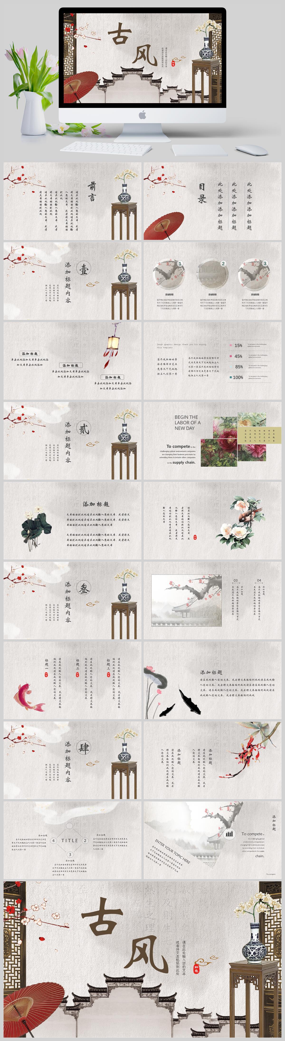 古典中国风别致古风水墨中国风总结计划通用PPT亚博体育主页