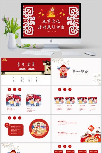春节文化活动策划方案PPT模版