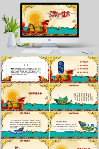国潮来袭中国风插画端午佳节介绍PPT亚博体育主页