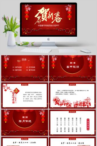 恭贺新春中国春节传统民俗介绍PPT亚博体育主页