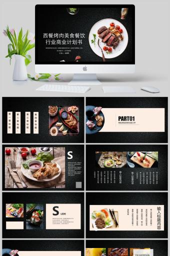 西餐烤肉美食餐饮行业商业计划书PPT亚博体育主页