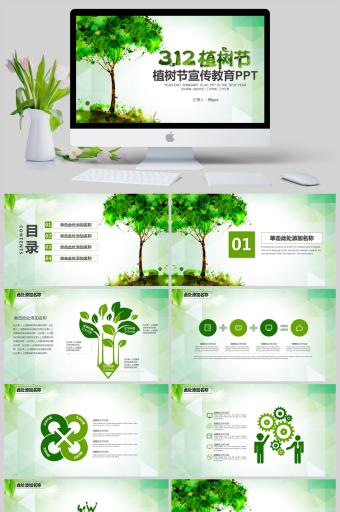 绿色环保公益植树节环保312植树节宣传教育PPT亚博体育主页