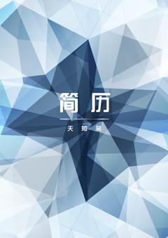 379求职简历封面亚博体育主页PPT