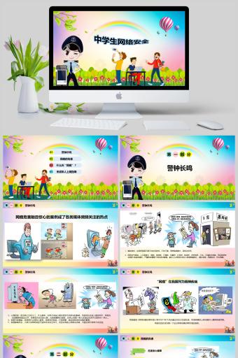 框架卡通全面中学生网络安全知识培训PPT亚博体育主页