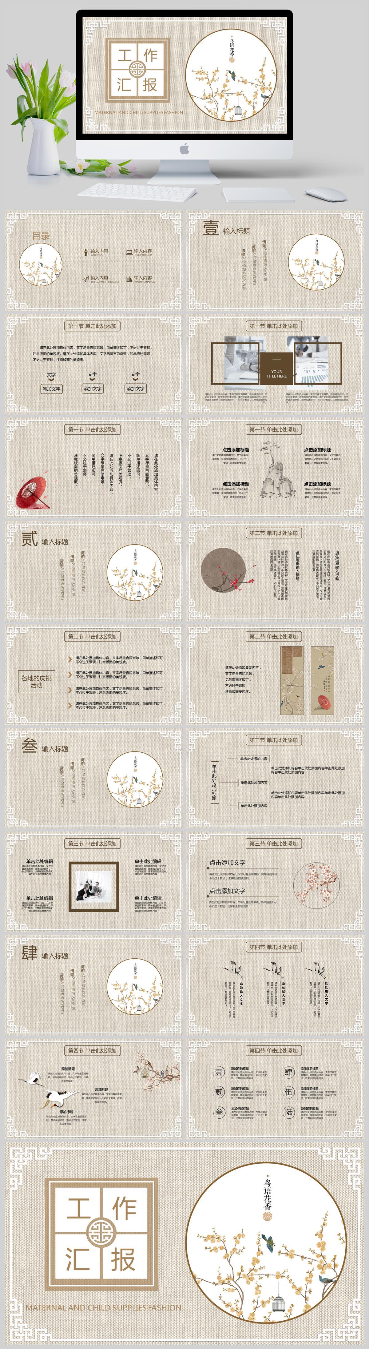 复古典雅中国风工作总结PPT亚博体育主页