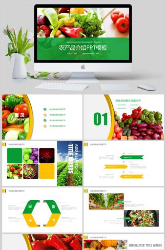 绿色蔬菜水果农产品介绍宣传推广PPT亚博体育主页