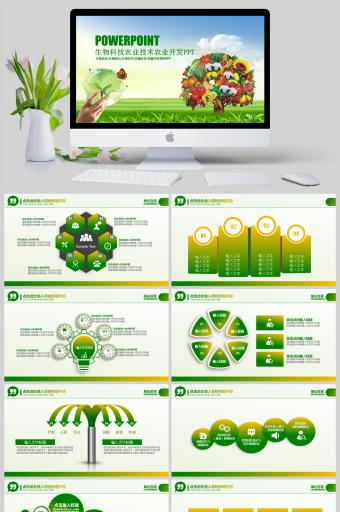 生物科技农业技术开发科学种植水果蔬菜粮食作物PPT亚博体育主页