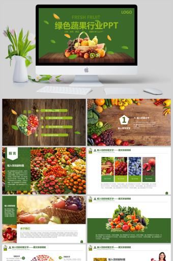 水果蔬菜果园健康饮食行业绿色蔬果行业PPT亚博体育主页