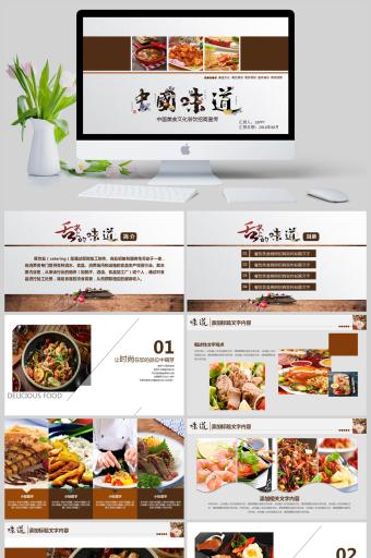 中国味道中国美食文化餐饮招商宣传PPT亚博体育主页