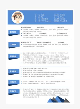 平面设计师个人简历亚博体育主页