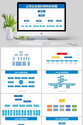 组织结构图组织架构图公司专用3PPT亚博体育主页