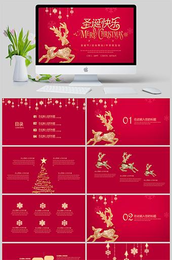 红色喜庆金色麋鹿圣诞快乐PPT亚博体育主页