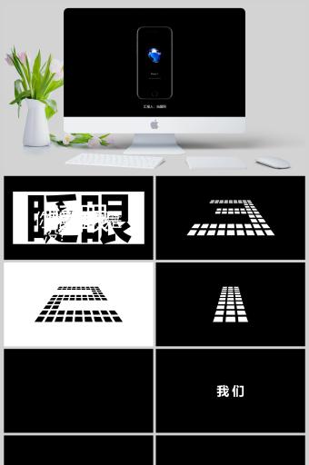 黑白创意快闪企业宣传PPT亚博体育主页
