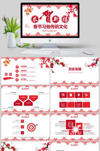 恭贺新禧春节习俗传统文化PPT亚博体育主页