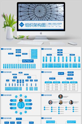 企业组织架构图PPT亚博体育主页