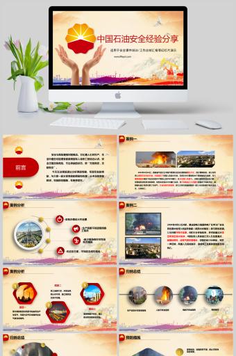 中国石油安全经验分享PPT亚博体育主页