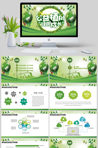 公益植树绿色成长植树节PPT模版