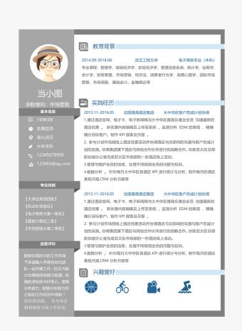 市场营销个人简历亚博体育主页