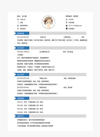 程序员个人简历亚博体育主页