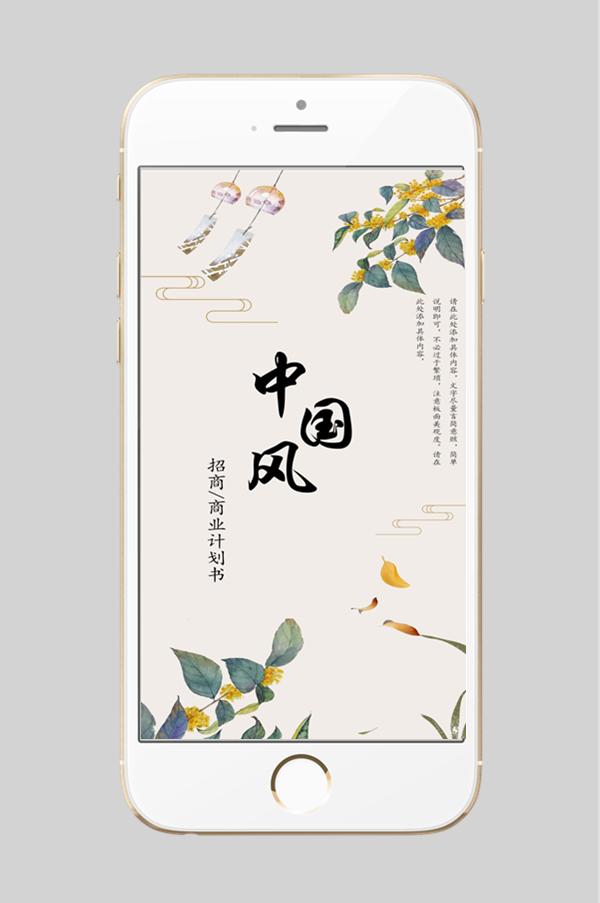 竖版手机端中国风招商计划书PPT亚博体育主页