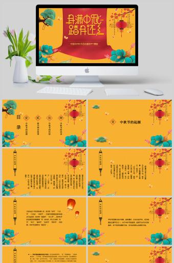 月满中秋踏月还乡中国风中秋节活动通用PPT亚博体育主页