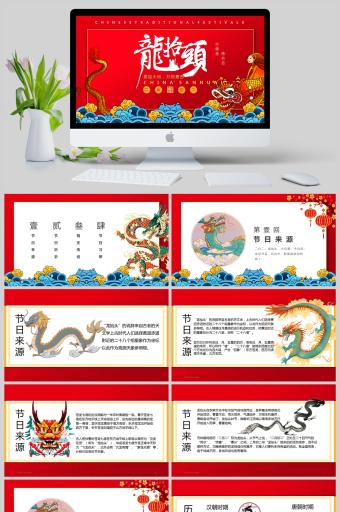 中国风二月二龙抬头节日介绍PPT亚博体育主页