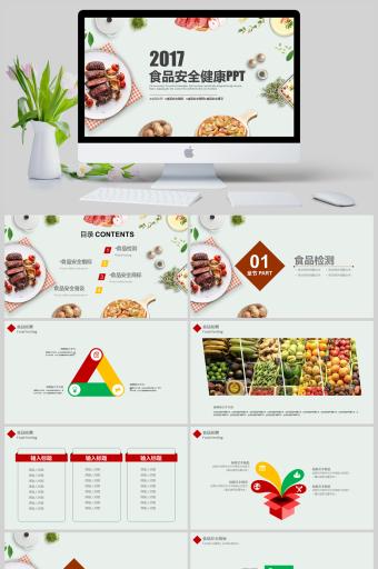 食品安全健康PPT模版