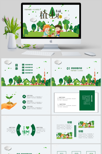 绿色清新312植树节保护地球环境活动策划PPT亚博体育主页
