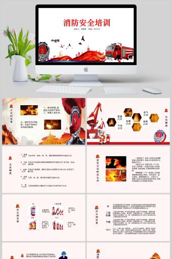 儿童校园安全消防宣传日教育课件PPT亚博体育主页