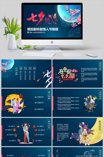 七夕情人节活动策划PPT亚博体育主页