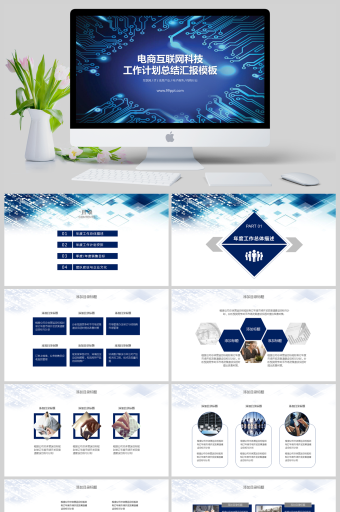 电商互联网科技工作计划总结汇报电子商务PPT亚博体育主页