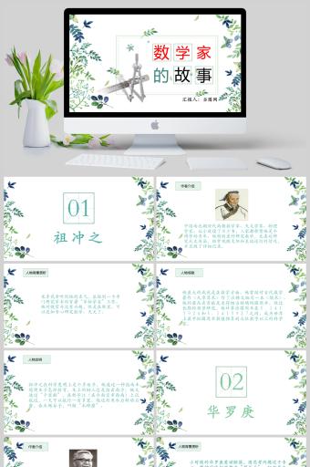清新花卉风数学家的故事课件PPT亚博体育主页