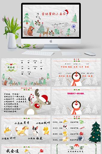 圣诞风格人教版语文课件一年级雪地里的小画家PPT模版