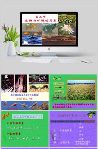 人教版七年级生物上册课件生物与环境的关系PPT亚博体育主页