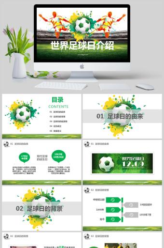 世界足球日介绍PPT亚博体育主页