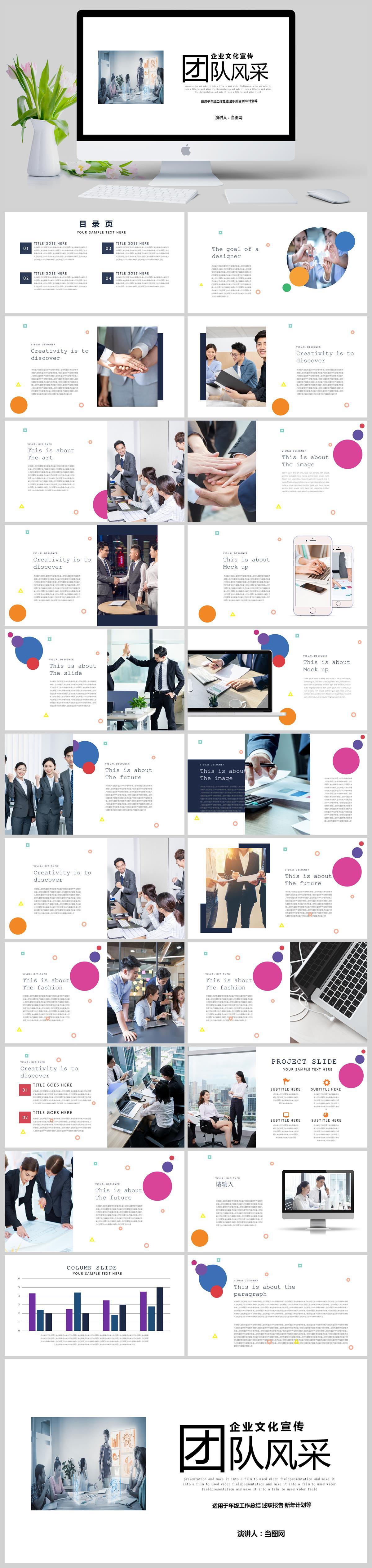 企业文化宣传团队风采通用PPT亚博体育主页