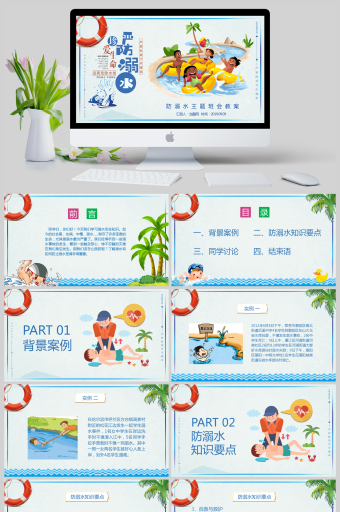严防溺水珍爱生命卡通防溺水安全教育PPT亚博体育主页
