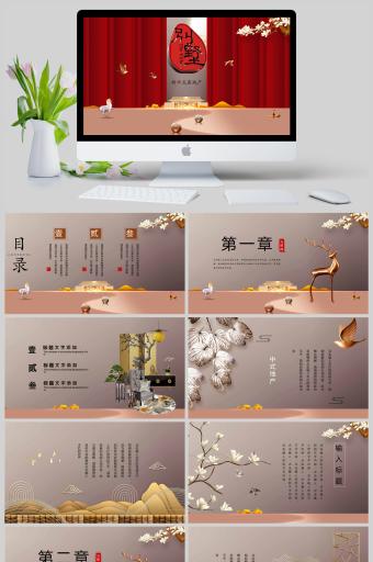 新中式房产宣传介绍PPT亚博体育主页
