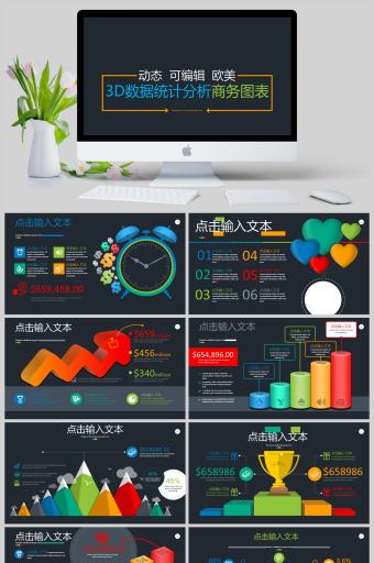 3D数据统计分析商务图表PPT亚博体育主页