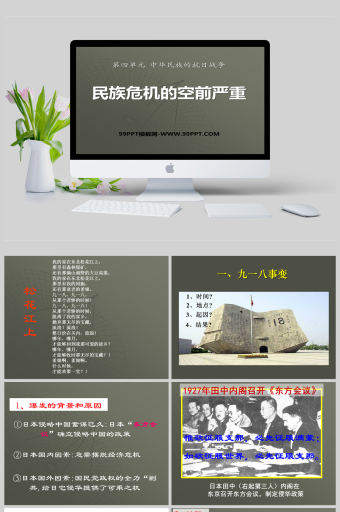 华师大版八年级历史上册第四单元中华民族的抗日战争民族危机的空前严重课件PPT亚博体育主页