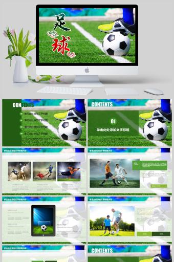 足球比赛球赛体育运动PPT亚博体育主页