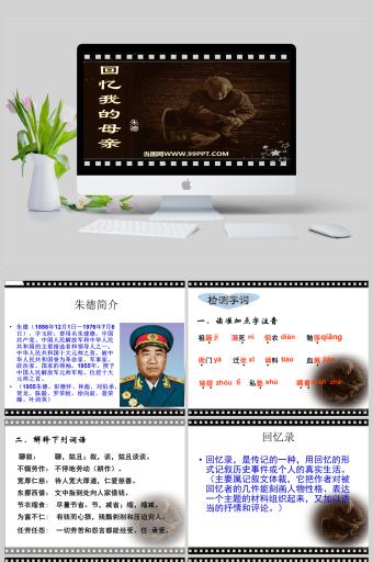 2016秋语文课件版语文课件七年级上册课件第5课《回忆我的母亲》ppt模版3
