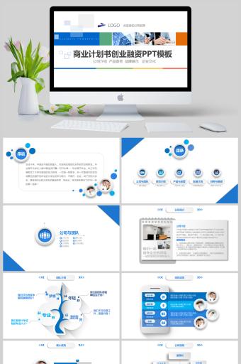 商业计划书创业融资公司介绍产品宣传品牌展示企业文件PPT模版